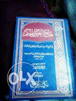 Islamic Books For Sale