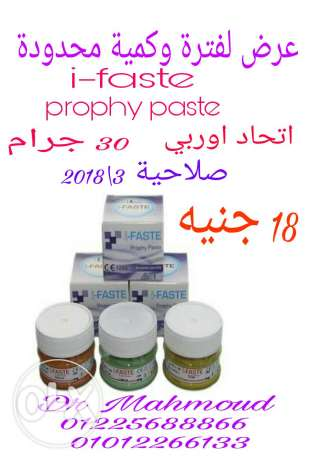 Prophy paste اسنان