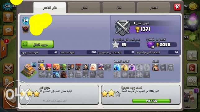 Clash of clans دار السلام -  2