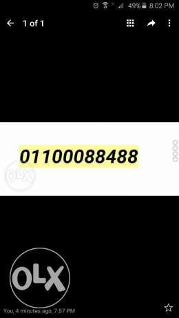 Etisalat special number.