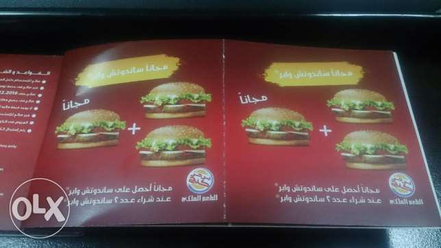 Burger king free coupons booklet كوبونات برجر كنج