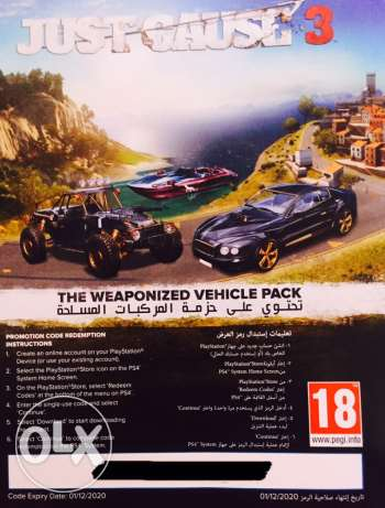 just cause 3 the weaponized vehicle pack code