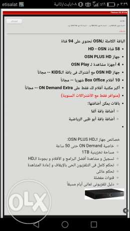 جهاز osn plus hd +جهاز osn hd