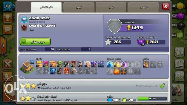 Account Clach of clans الوايلي -  3