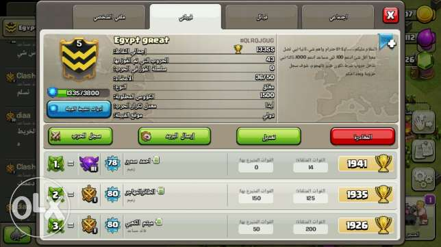 clan clsh of clans