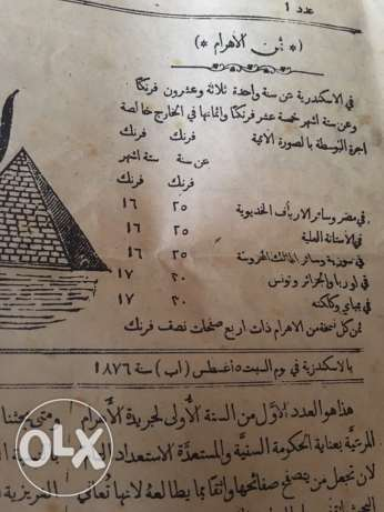 Al ahram news paper from 136 years old