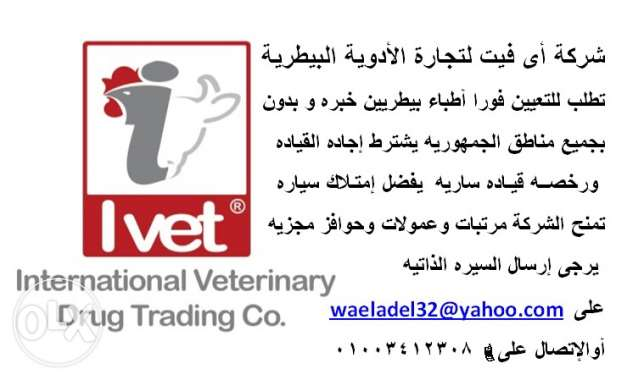 veterinary products company need medical rep.veterinarian for all area