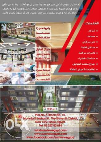sun view complex is the right choice for all family