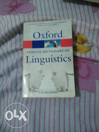 Linguistics Dictionary العزيزية -  1