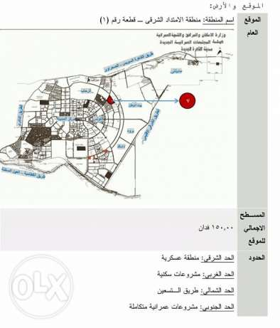 for sale 150 acres in new cairo