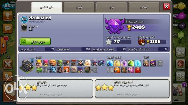 clash of clans town9max with a good clan حلوان -  7