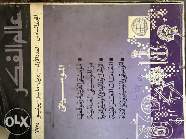 book about music in Arabic