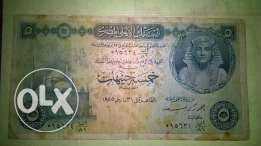 Five Egyptian pounds 1955