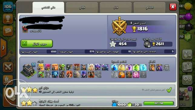 Clash of clans الوايلي -  3