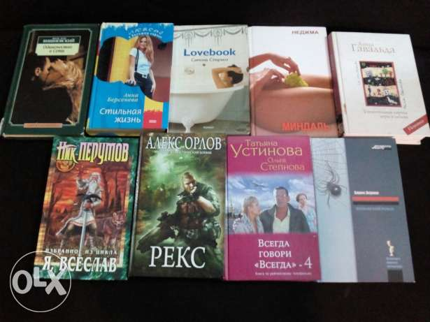 Collection of Russian Books