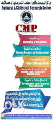 course certifide management program