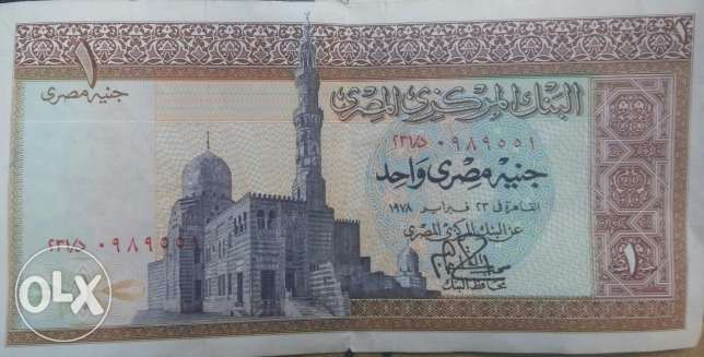 1 EGP very old