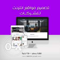 Get your company website now