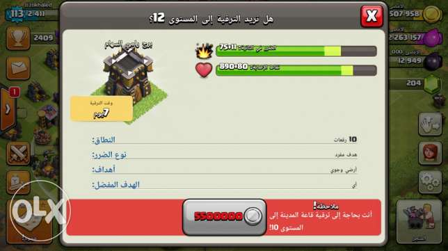 clash of clans town9max with a good clan حلوان -  2