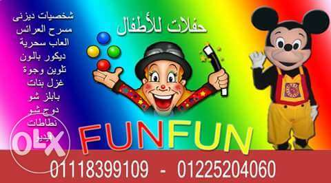 funfun party for kids شبرا -  1