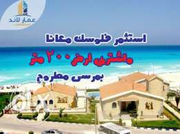 Lands For Sale in Matrouh eajiba area of 200 m