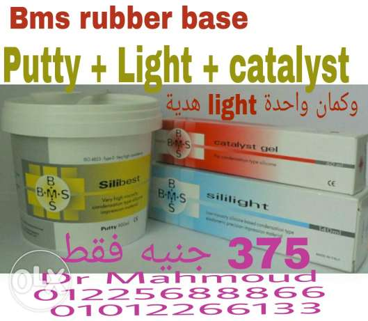 Bms rubber base اسنان