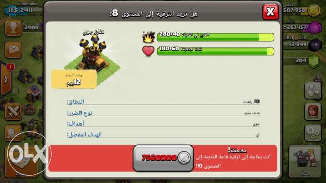 clash of clans town9max with a good clan حلوان -  3