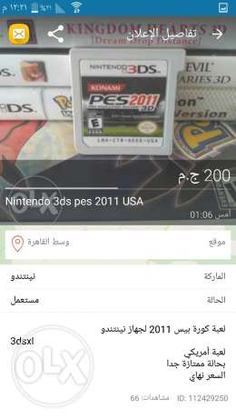 Pes 2011 3ds xl use