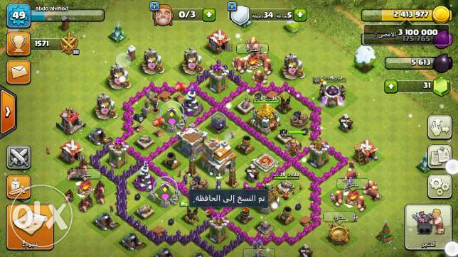 Clash of clans town hall 7 نصف ماكس 175ج قويسنا -  2