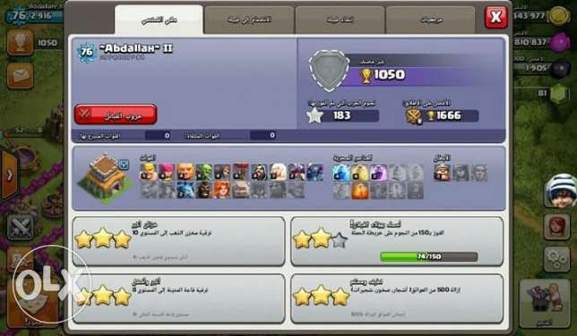 كلاش اوف كلانز clash of clans حى الجيزة -  2