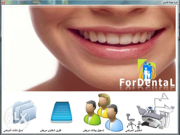 برنامج For Dental