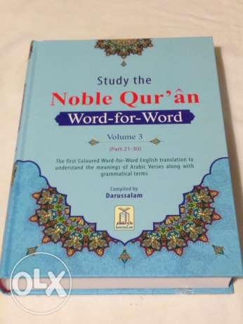 Noble Quran word for word volume1-2-3