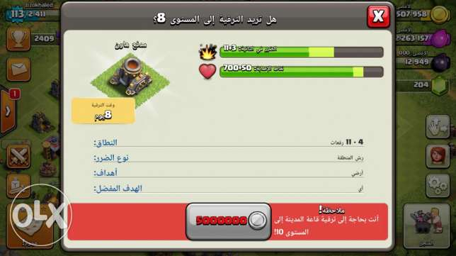 clash of clans town9max with a good clan حلوان -  1