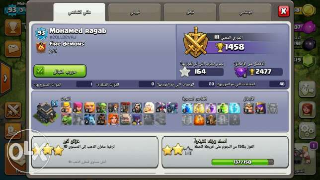 Clash of clans account للبيع حلوان -  2