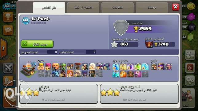 Sony z1 and clash of clans town 11 max كلاش و سوني