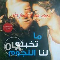 (The fault in our stars )مترجمه بالعربي