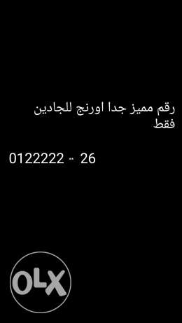 Special number رقم مميز