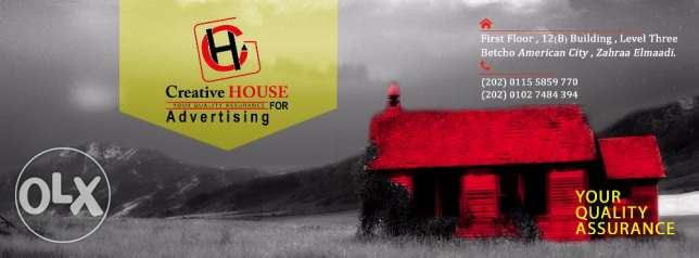 creative house for advertising