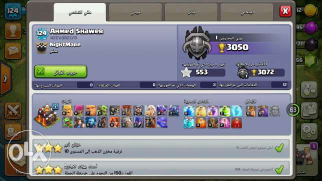 Clash of clans العبور -  2