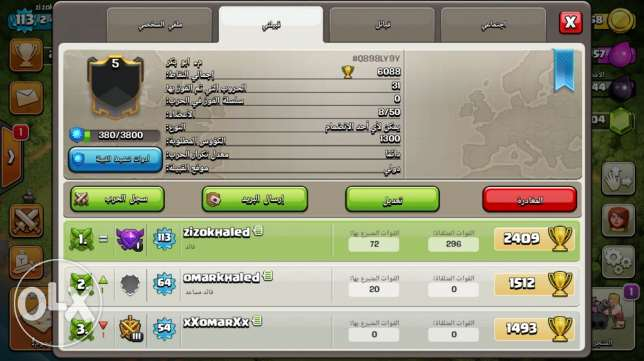 clash of clans town9max with a good clan حلوان -  8