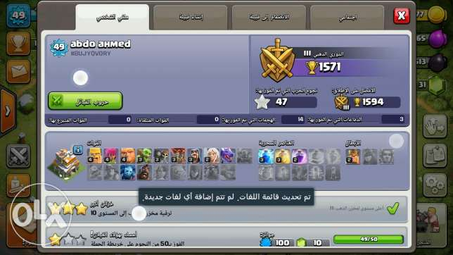 Clash of clans town hall 7 نصف ماكس 160ج قويسنا -  2