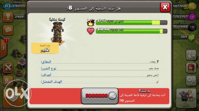 clash of clans town9max with a good clan حلوان -  4