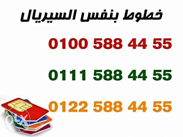 only one in egypt 3 numbers with the same serial vodafone ,etisalat an