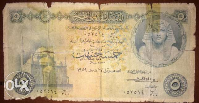 Old currency 1959