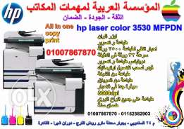 hp laser color 3530 dn mfp All in one اتش بي بضمان سنة