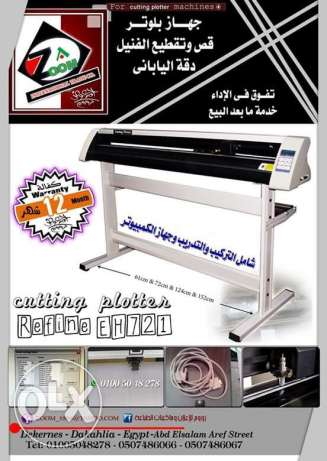 cutting plotter refine كتر بلوتر