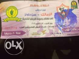ticket match ll zamalek b 55 le