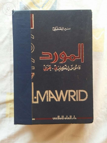Al mawred dictionary English-Arabic , perfect one