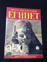 Art and History of Egypt (Russian)